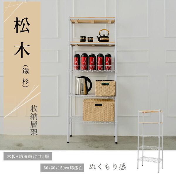 【dayneeds】【新款免運】60x30x150公分松木五層收納層架_烤漆白展示架倉庫架實木層架