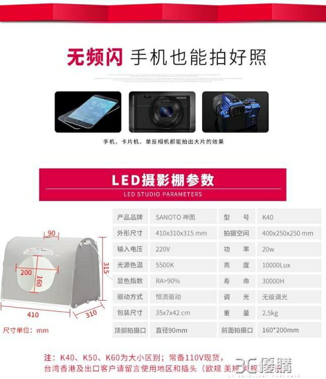 搶先福利 神圖K40攝影棚小型迷你LED攝影燈箱套裝專業拍照箱柔光箱40cm 3CHM