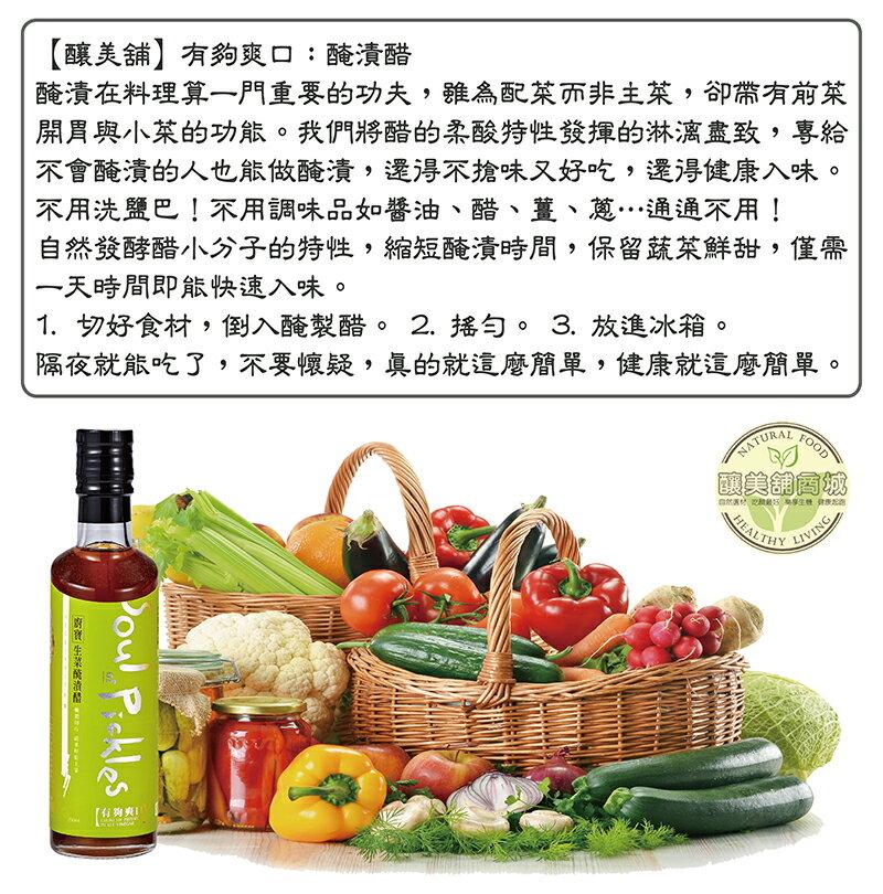 【釀美舖】有夠味-醃漬醋 容量:250ml 4