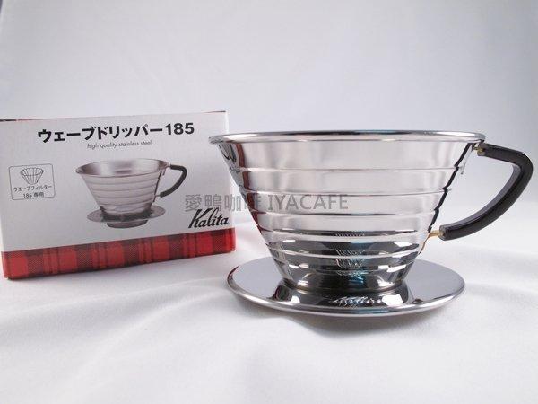 《愛鴨咖啡》最新款 浮雕版 Kalita 185 102 不銹鋼 波浪型 雲朵濾杯 2-4杯份