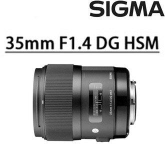 [滿3千,10%點數回饋]Sigma 35mm F1.4 DG HSM 恆伸公司貨三年保固