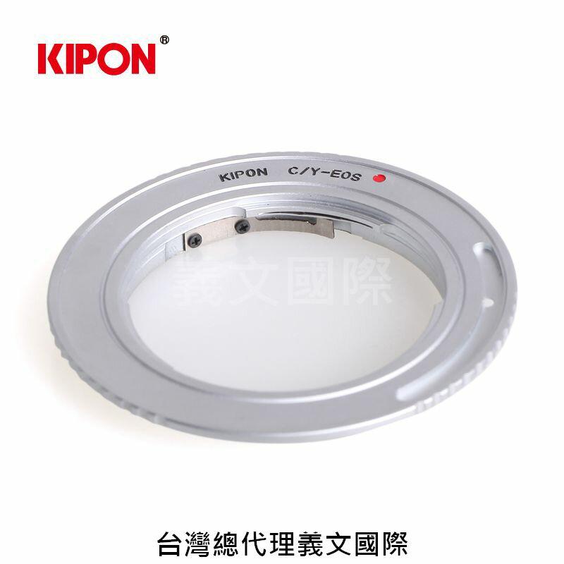 馬克攝影器材專賣店 Kipon轉接環專賣店:CONTAX/ YASHICA-EOS(CANON, EF, 佳能, 5D4, 6DII, 90D, 80D, 77D, 800D)
