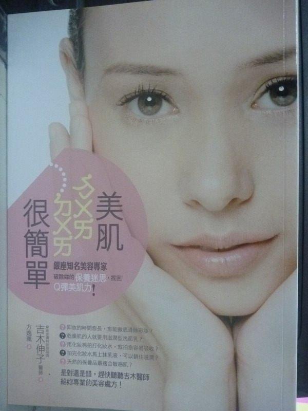 【書寶二手書T4/美容_IDS】美肌ㄉㄨㄞㄉㄨㄞ很簡單_方逸珮, 吉木伸子