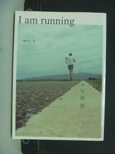 【書寶二手書T8/短篇_GFO】我在跑步I am running_龔大中