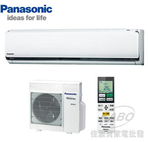 【佳麗寶】-(含標準安裝)國際9-12坪變頻冷專分離式冷氣CS-LX63BA2CU-LX63BCA2