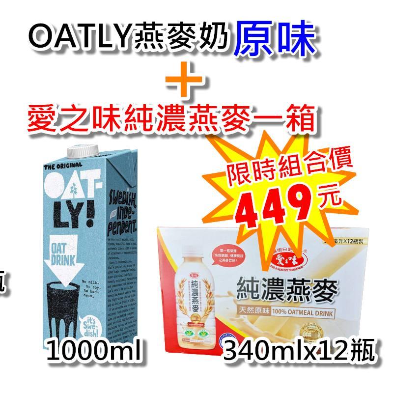 免運 Oatly 咖啡師 燕麥奶 植物奶  愛之味純濃燕麥 組合特價賣場