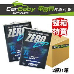 【車寶貝推薦】ZERO/零 5W40 EP RS 日本原裝機油 4L (兩瓶整箱)