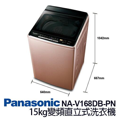 Panasonic 國際牌 NA-V168DB-PN 15kg 變頻 直立式 洗衣機