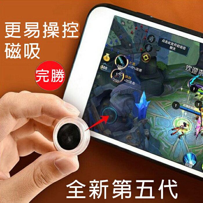 糖衣子輕鬆購【DZ0279】第五代手機電動遊戲搖桿吸盤搖桿螢幕搖桿王者榮耀螢幕貼搖桿走位手汗神器
