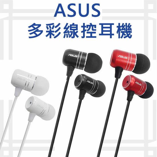 【線控耳機】華碩 ASUS ZenFone 2/ZenFone 3/Laser/Deluxe/GO/Selfie/Zoom 原廠耳機/帶線控麥克風耳機/入耳式