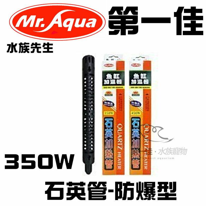 [第一佳 水族寵物] 台灣水族先生Mr.AQUA 石英管-防爆型 350W