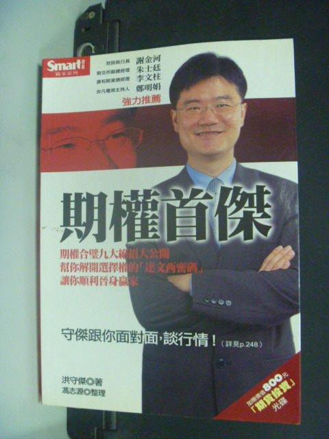 【書寶二手書T7/股票_GEH】期權首傑_洪守傑