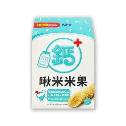 小兒利撒爾 啾米米果(鈣配方)-雞蛋口味(8支/盒)★衛立兒生活館★