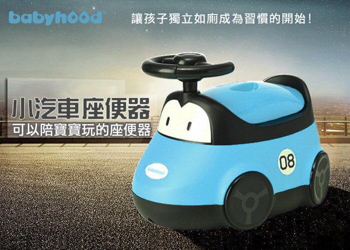 『121婦嬰用品館』傳佳知寶babyhood 小汽車座便器-藍色 - 限時優惠好康折扣