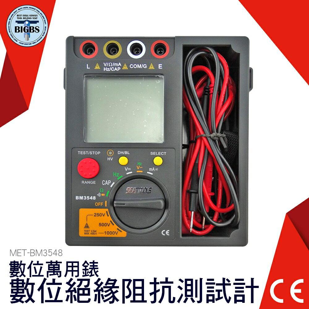 利器五金 數位萬用表阻抗測試計 測試器 台灣保固保修 兆歐計 MET-BM3548