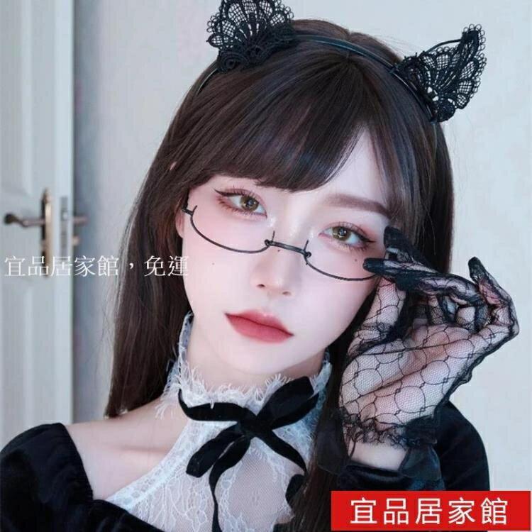 眼鏡框 cosplay下半框禁欲風裝飾眼鏡網紅無邊框二次元御姐女jk軟妹鏡架 【百淘百樂】