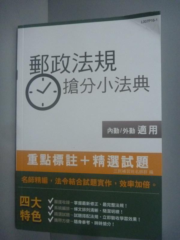 ~書寶 書T1/進修考試_KLL~中華郵政~郵政法規搶分大法典_三民輔考