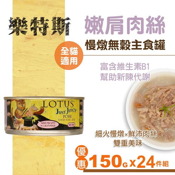 【SofyDOG】LOTUS樂特斯慢燉嫩絲主食罐嫩肩肉口味全貓配方150g*24件組