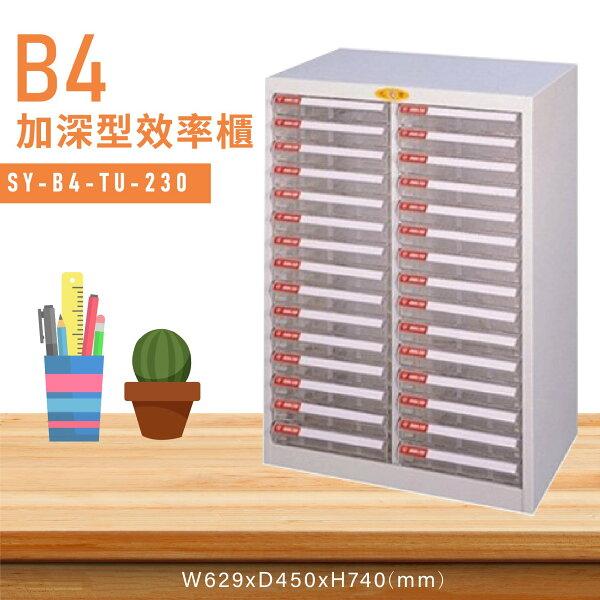 MIT台灣製造【大富】SY-B4-TU-230特大型抽屜綜合效率櫃收納櫃文件櫃公文櫃資料櫃置物櫃收納置物櫃