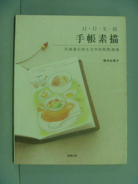~書寶 書T1/藝術_LLF~日日 手帳素描~用繪畫記錄 中的點點滴滴_關本紀美子