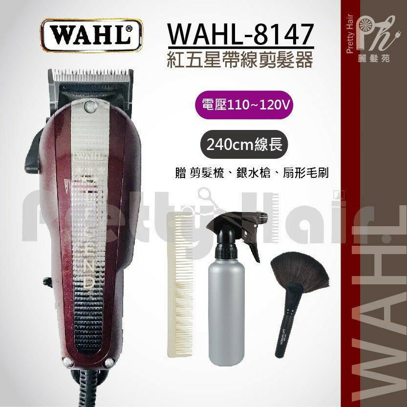 【麗髮苑】三贈品 WAHL 8147 有線華爾 華爾大電剪 電推推剪 電動理髮器 美國華爾 紅色五星  剪髮工具