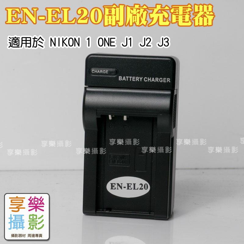[享樂攝影] 保半年 EN-EL20 電池充電器 副廠旅充 Nikon J1 J2 J3 AW1 Coolpix Blackmagic Cinema Camera 旅行充 充相機鋰電池