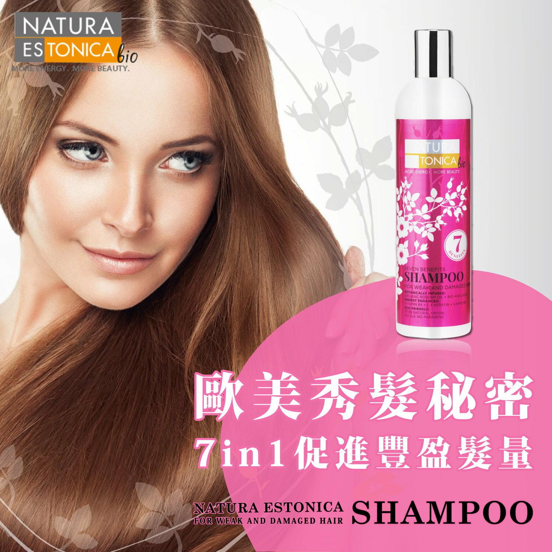【NES納愛沙】植潤淨護7in1洗髮露★歐洲原裝NATURA ESTONICA(400ml) 0