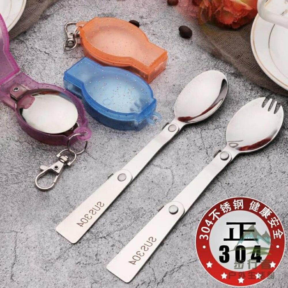 304不銹鋼叉勺餐具折疊勺子叉子兩用野餐戶外