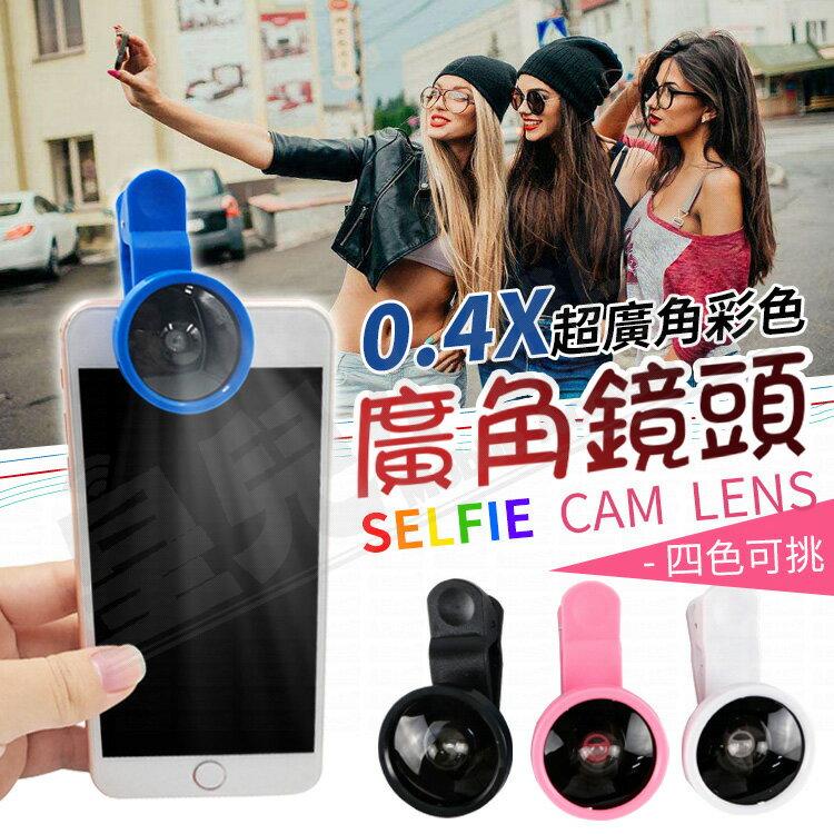 『親民款』0.4X超廣角鏡頭 旅行必備 手機廣角鏡頭 廣角鏡 鏡頭 手機 自拍神器【AB930】