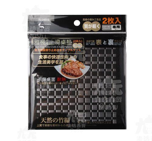 【九元生活百貨】雅楓2入方格止滑桌墊桌墊隔熱墊