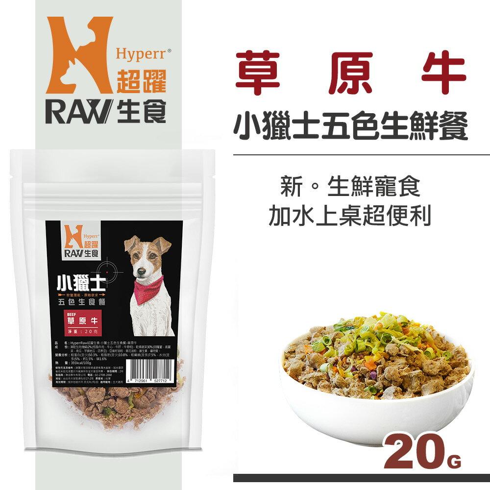 【SofyDOG】HyperrRAW超躍 小獵士五色生鮮餐 草原牛口味 20克 0