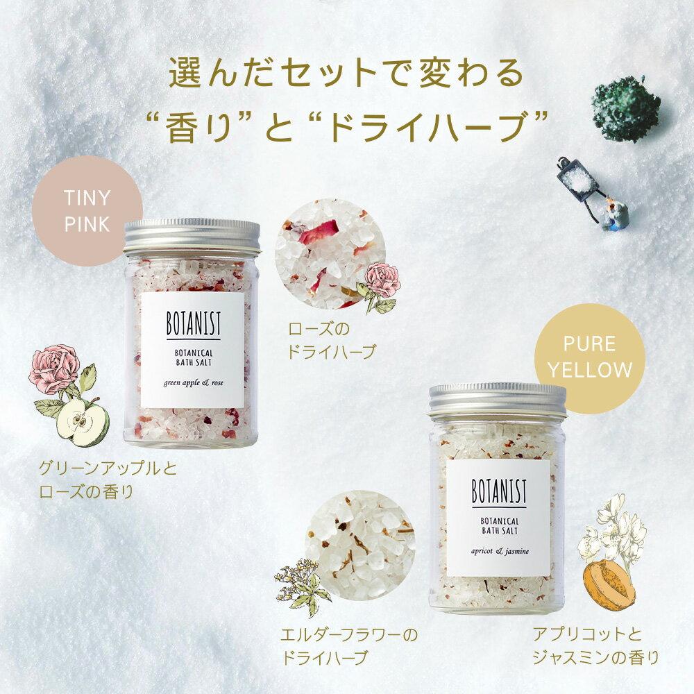 2020限量  /  日本BOTANIST 冬限定沐浴鹽香氛蠟燭禮盒-日本必買 日本樂天代購(3940) 8