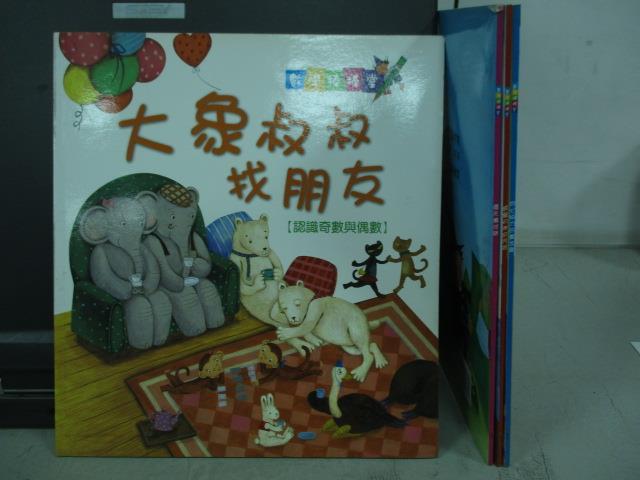 【書寶二手書T5/少年童書_QEG】大象叔叔找朋友_圖形魔法師_螃蟹的神奇咒語_同心協力的糞金龜_4本合售