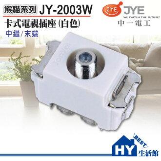 中一電工卡式電視插座JY-2003W (白) -《HY生活館》水電材料專賣店