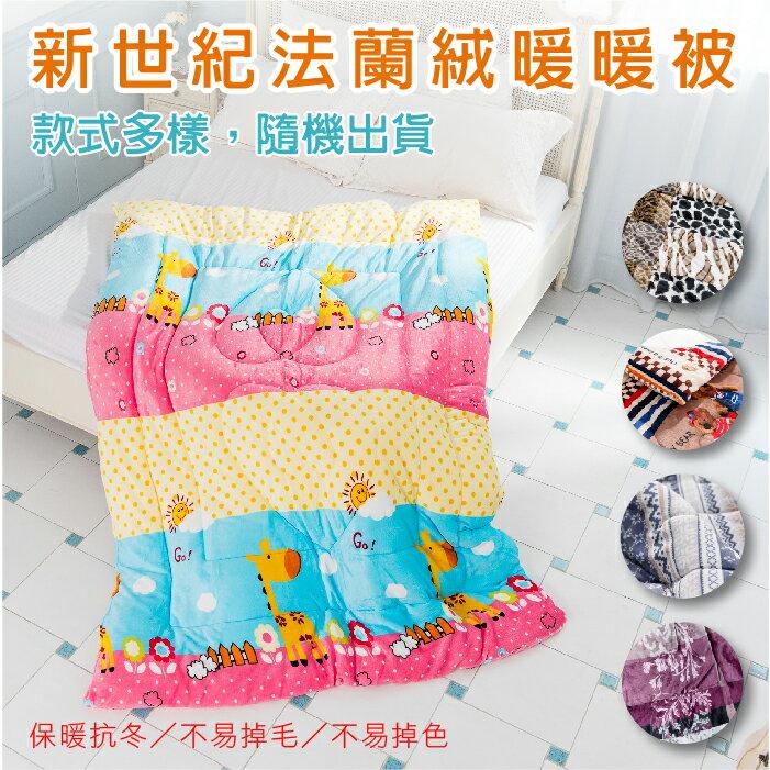 【名流寢飾家居館】新世紀發熱法蘭絨毯.暖暖被.150x200公分