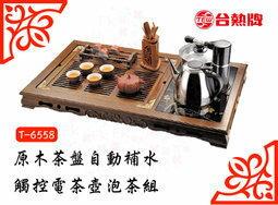 【尋寶趣】台熱牌 原木茶盤 自動補水觸控電茶壺泡茶組 觸控式面板 省時省電 自動補水不鏽鋼 購物台暢銷款 T-6558