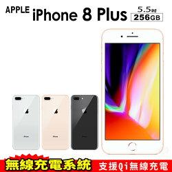 Apple iPhone8 PLUS 256GB 5.5吋 贈加強防護手機套+滿版玻璃貼 蘋果 智慧型手機 免運費