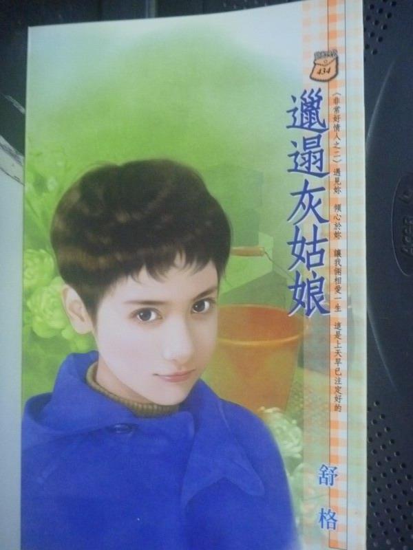 【書寶二手書T3/言情小說_IDT】邋遢灰姑娘_舒格著