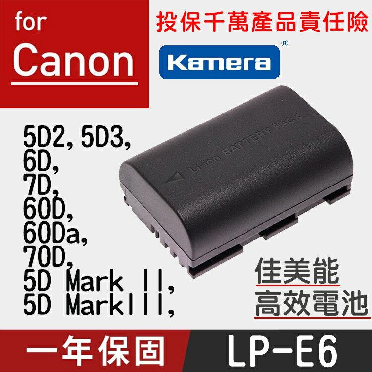 佳美能@攝彩@佳能Canon LP-E6 高效佳美能電池 5D2 Mark II 5D II 7D 60D 5D3 5DIII 6D