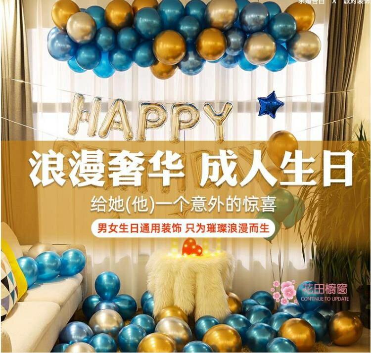 氣球 周歲生日裝飾場景布置快樂氣球派對裝飾品兒童兒童背景牆女孩男生