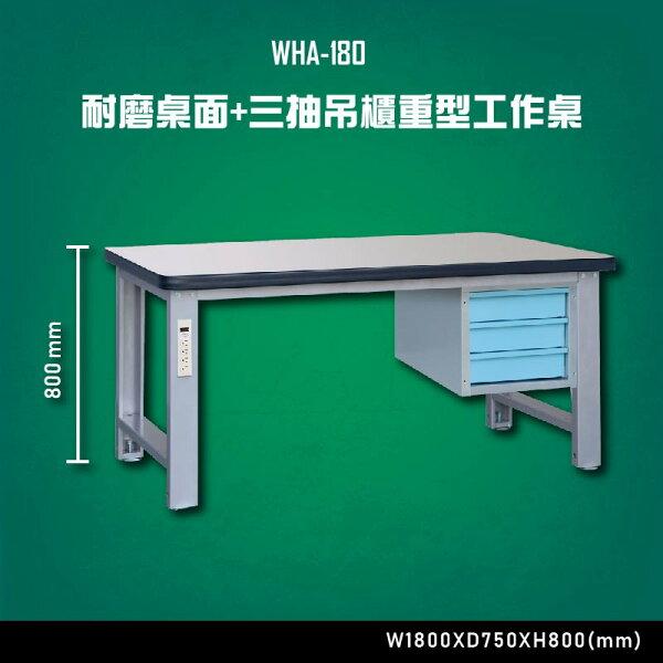 【台灣大富】WHA-180耐磨桌面-三抽吊櫃重型工作桌辦公家具台灣製造工作桌零件收納抽屜櫃零件盒