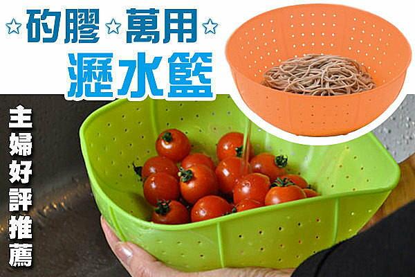 BO雜貨~SK517~ 廚房用品萬用多 矽膠瀝水籃 洗菜籃 洗米榨汁擰乾開瓶  ~  好康