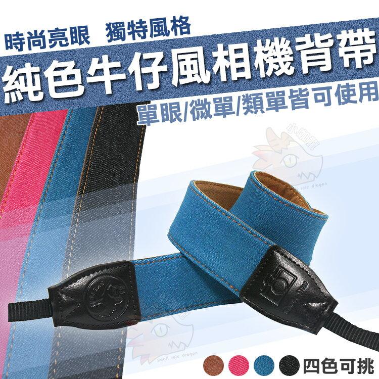 高級牛仔帆布 相機背帶 柔軟牛仔布 純色系 舒適內裏 藍色 桃紅 黑色 棕色 panasonic Lumix GF9 GF8 GF7 GF6 GF5 GF3 GF10