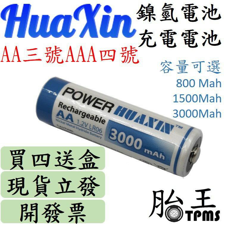 [公司貨 開發票] (3000mah) HUAXIN充電電池 (3號、4號可選)(鎳氫電池)(無汞、無鎘)