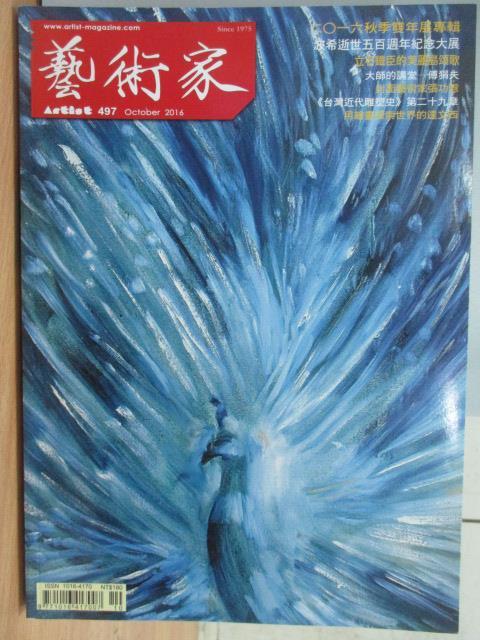 【書寶二手書T1/雜誌期刊_YGT】藝術家_497期_波希逝世五百周年紀念大展等