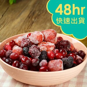 【幸美生技】進口冷凍莓果 1公斤裝 下單免運組  藍莓 蔓越莓 覆盆莓 黑莓 草莓 黑醋栗 紅櫻桃 桑椹 如未有您需要的規格,可下單後備註 1