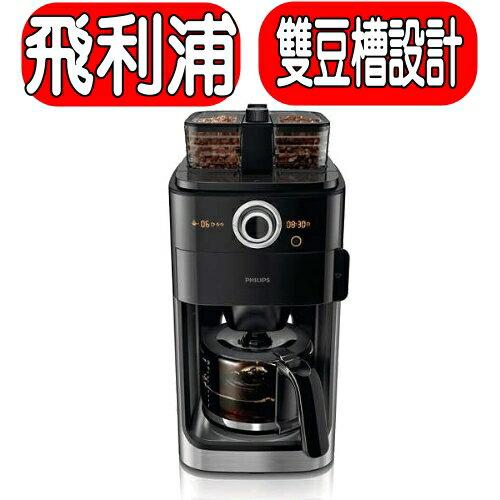 《特促可議價》PHILIPS飛利浦【HD7762/HD-7762】全自動美式咖啡機