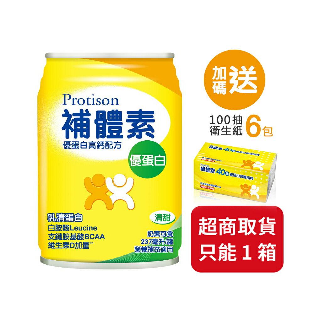 補體素 優蛋白 加碼送衛生紙 清甜/不甜 237mlx24罐 (增強體力配方)