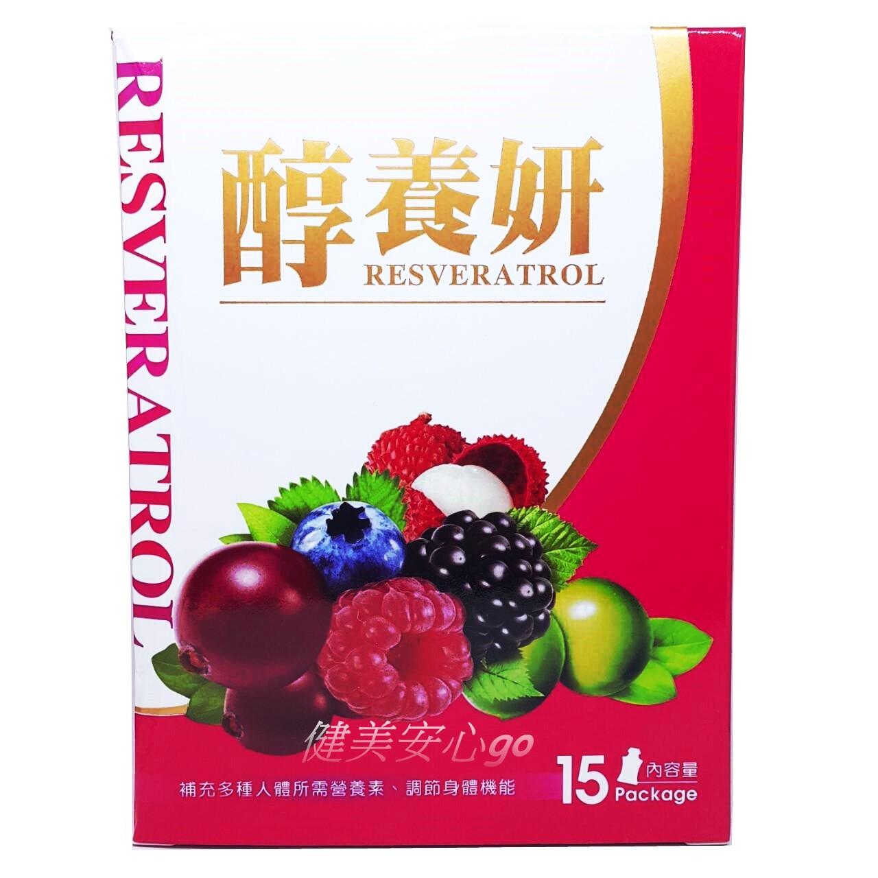 ★現貨★【醇養妍15包*1盒】❤健美安心go❤ 白藜蘆醇