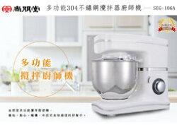 【尋寶趣】尚朋堂 多功能304不鏽鋼攪拌器廚師機 食物攪拌機 食物調理 5.2L 抬頭式設計 SEG-106A